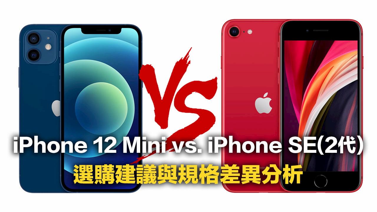 iPhone 12 Mini vs. iPhone SE 2代差異比較,選購前看這篇分析