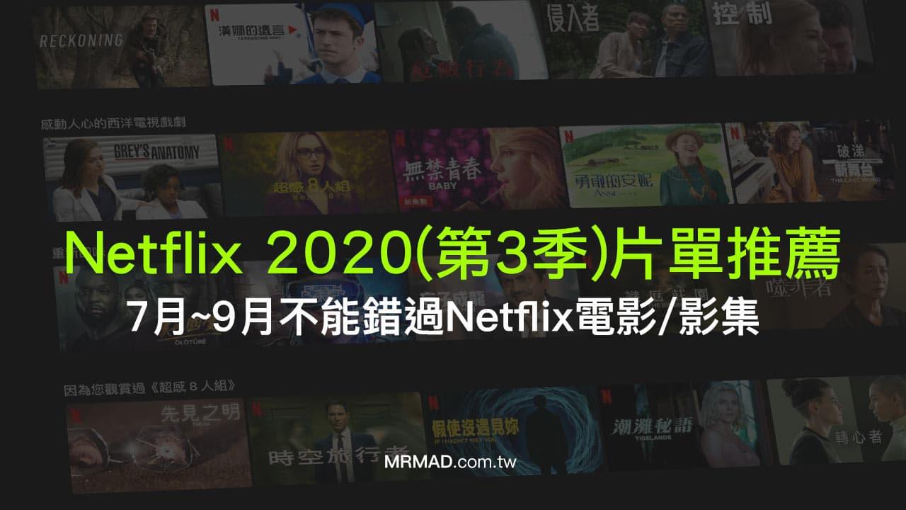 Netflix推薦2020第三季:7月~9月絕不能錯過電影、影集片單