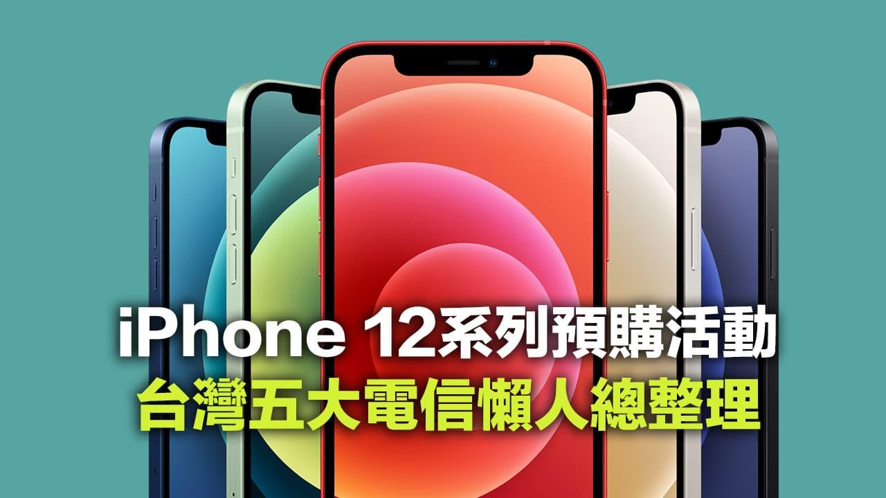 台灣5大電信 iPhone 12 預購活動懶人總整理