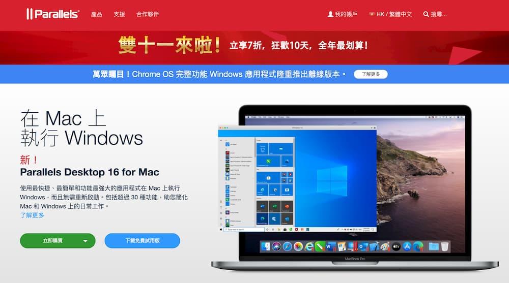 Mac虛擬機 Parallels Desktop 雙11限時優惠全面七折