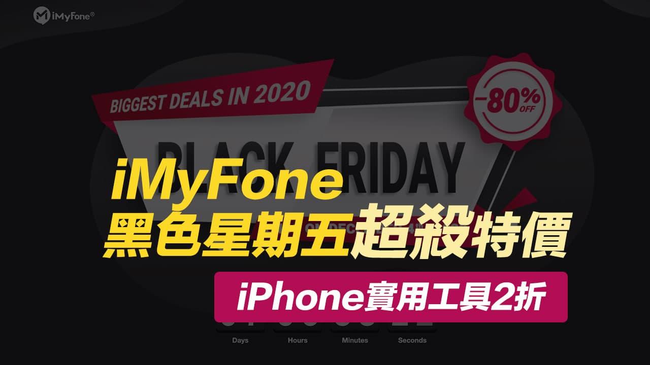 2020 iMyfone 黑色星期五超殺特價2折 再抽 iPhone 12