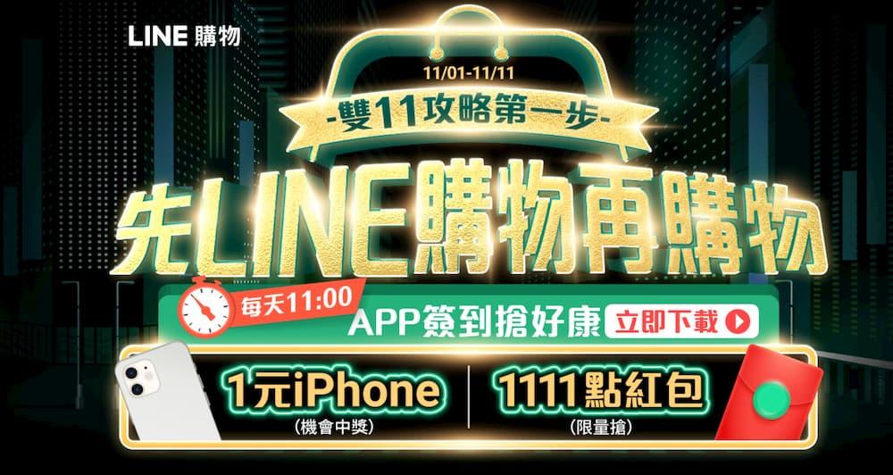 2020 LINE購物雙11購物節