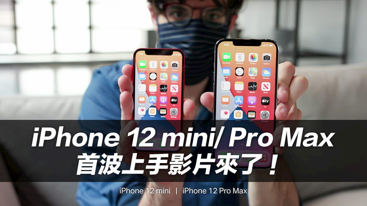 首批 iPhone 12 mini 和12 Pro Max 開箱影片釋出