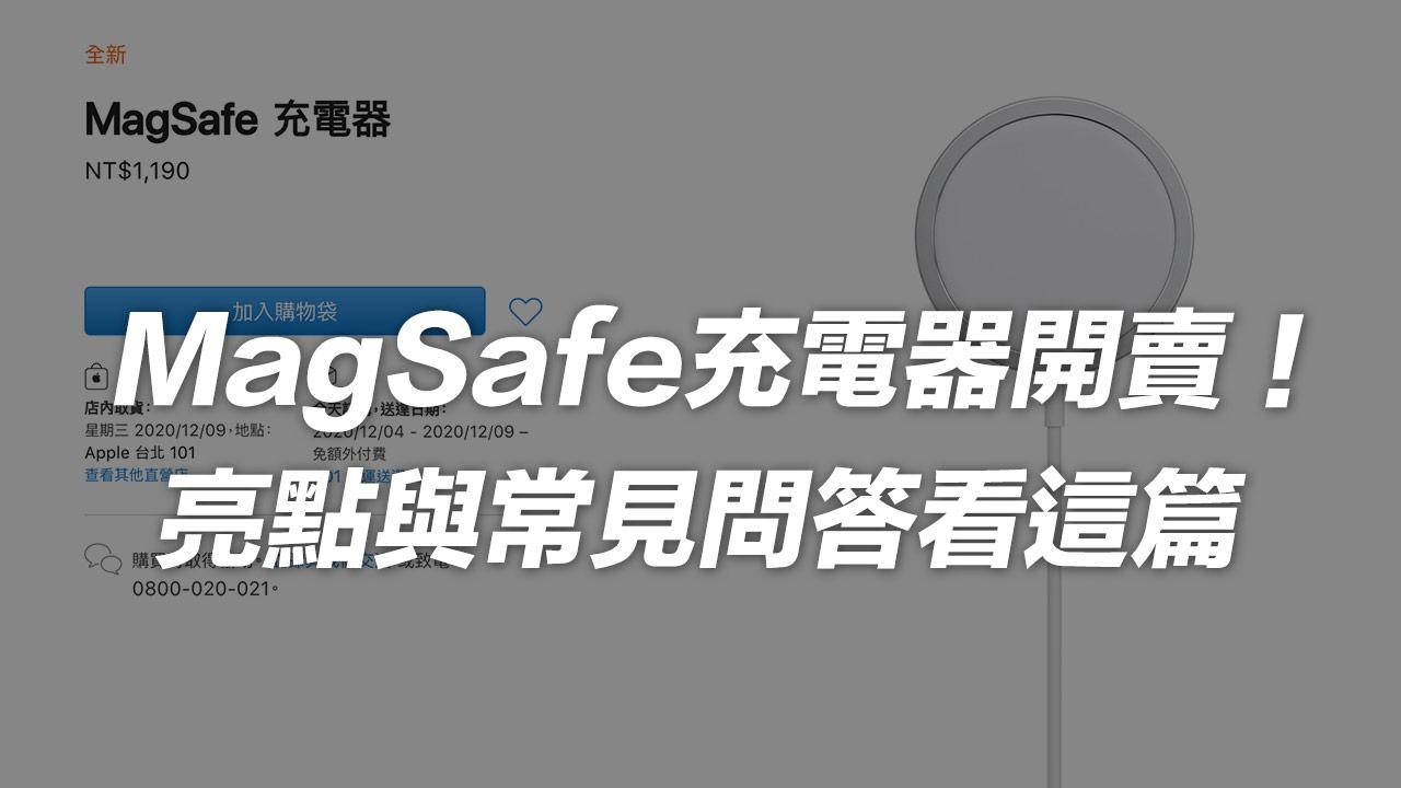 MagSafe充電器台灣正式開賣,亮點與常見問答看這篇