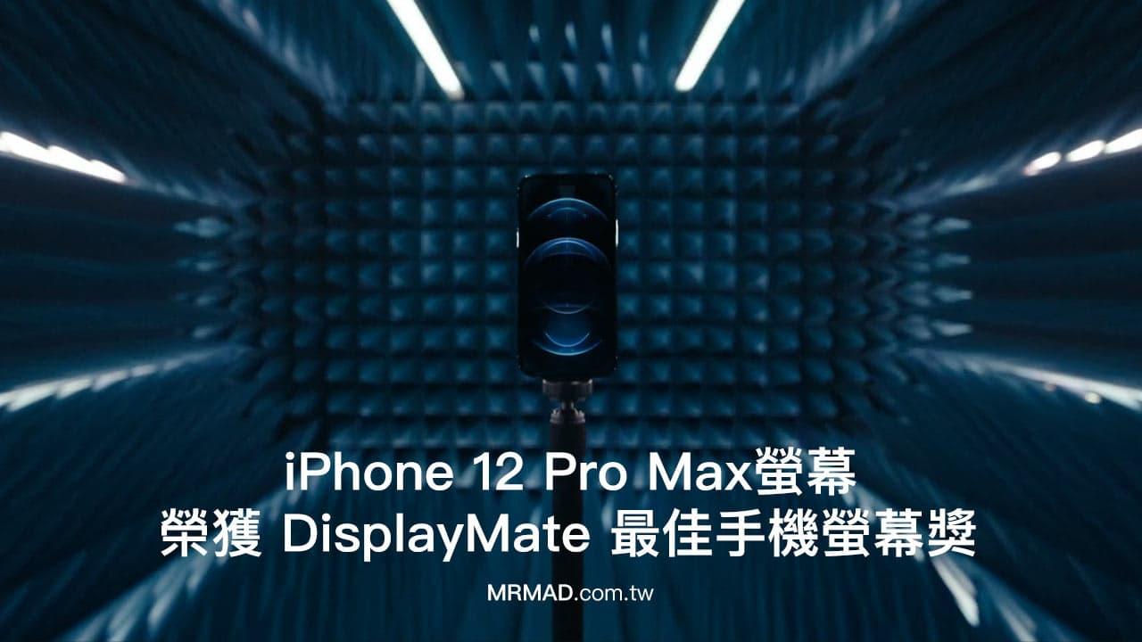iPhone 12 Pro Max 螢幕榮獲 DisplayMate 最佳手機螢幕獎