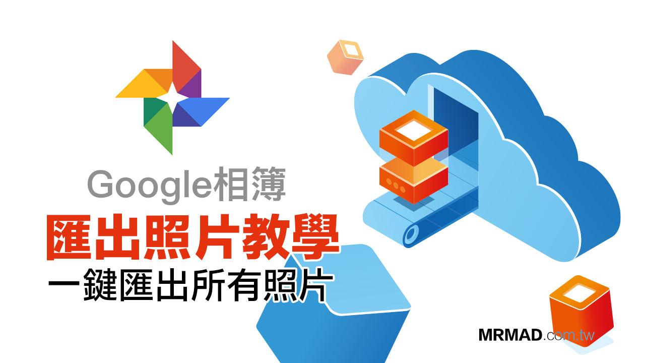 Google相簿匯出下載到電腦、手機備份教學技巧
