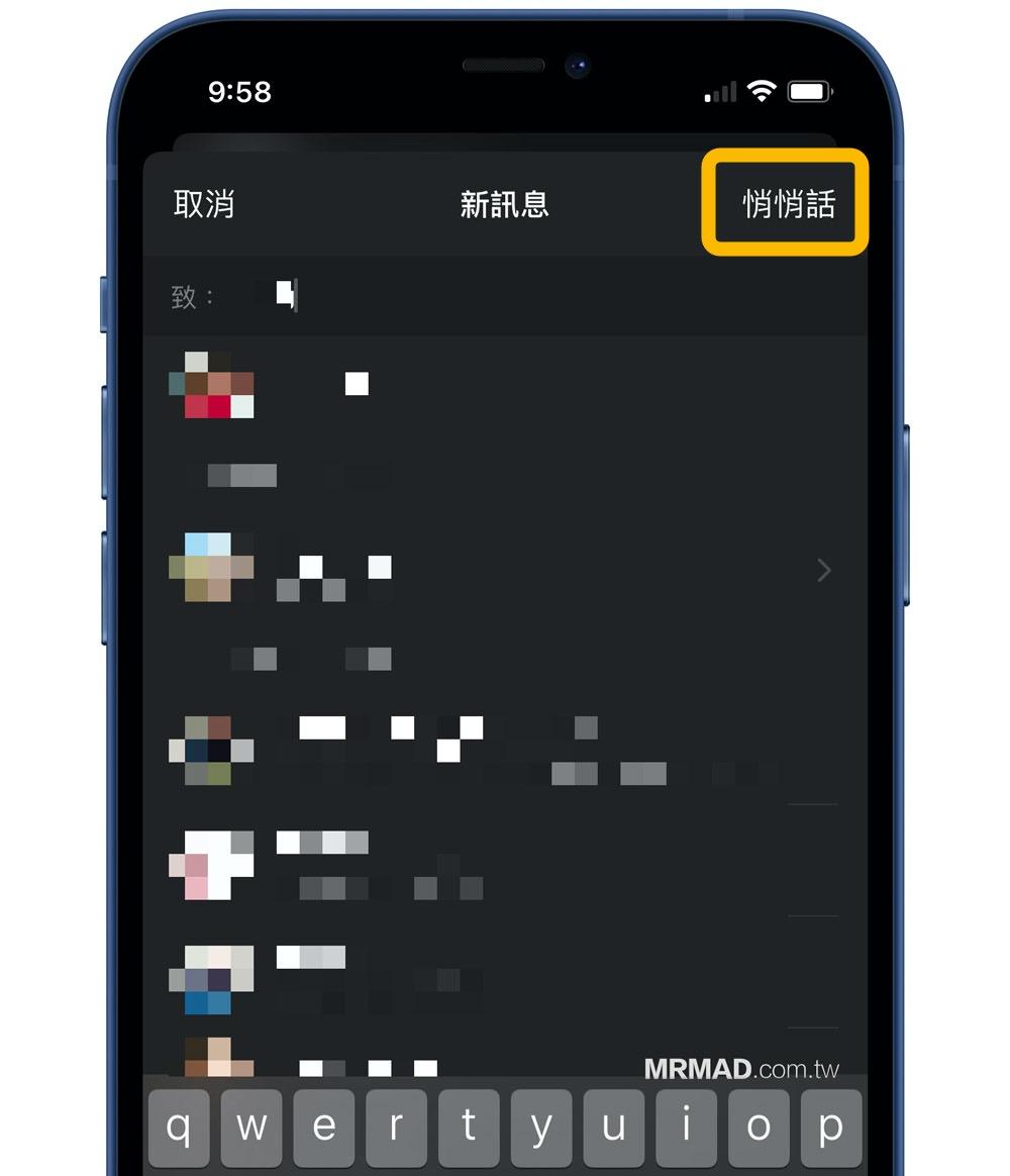 FB Messenger悄悄話『閱後即焚』怎麼用?聊天必學技巧