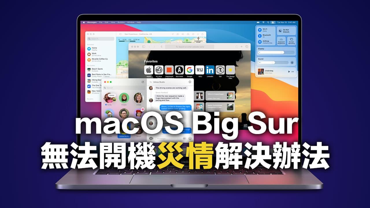 升級macOS Big Sur 無法開機/死當怎麼辦?靠5招立即解決