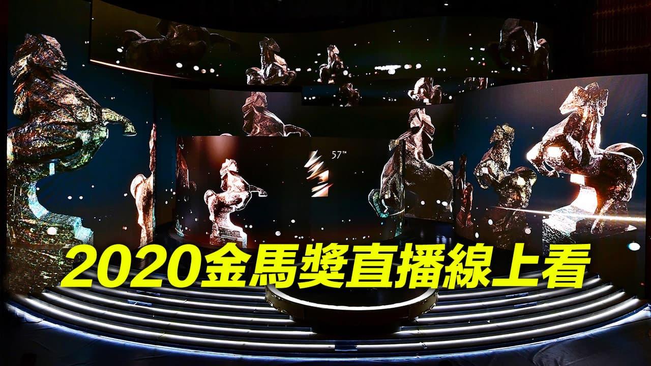 金馬獎直播2020線上看:得獎名單、入圍名單、轉播懶人包