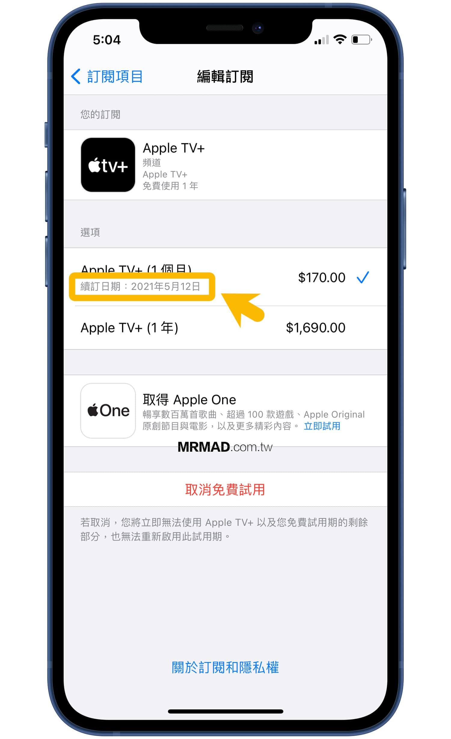 Apple TV+ 取消訂閱步驟3