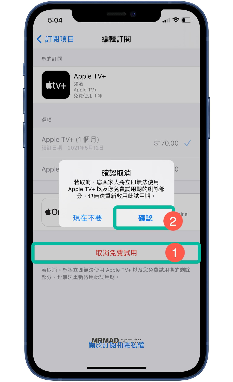 Apple TV+ 取消訂閱步驟5