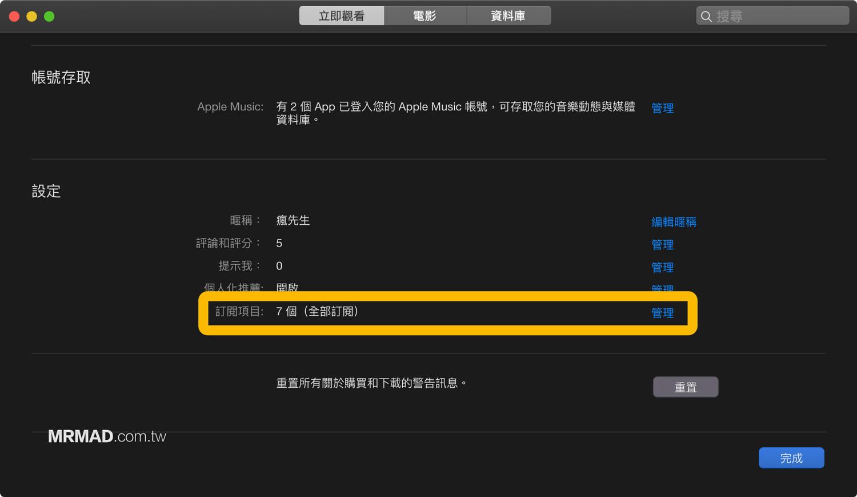 Mac 取消 Apple TV+ 訂閱方法 2