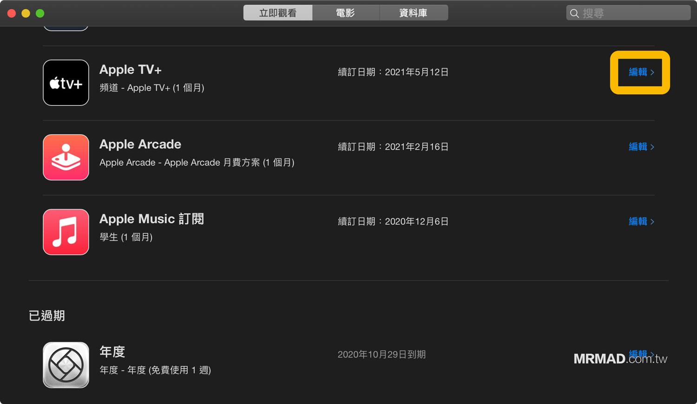 Mac 取消 Apple TV+ 訂閱方法 3