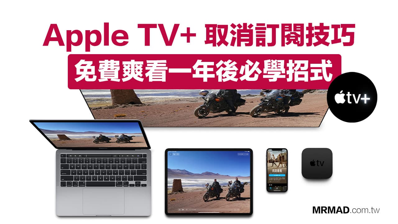 Apple TV+ 取消訂閱要怎麼操作?防止莫名其妙被扣款技巧