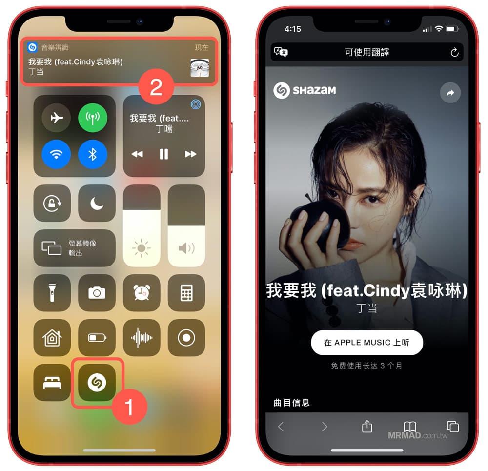 第一招:透過 iOS內建「音樂辨識」功能辨識歌曲1