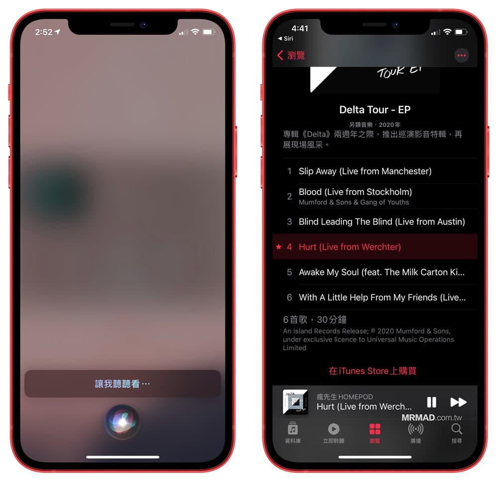第二招:呼叫 Siri 幫你音樂辨識