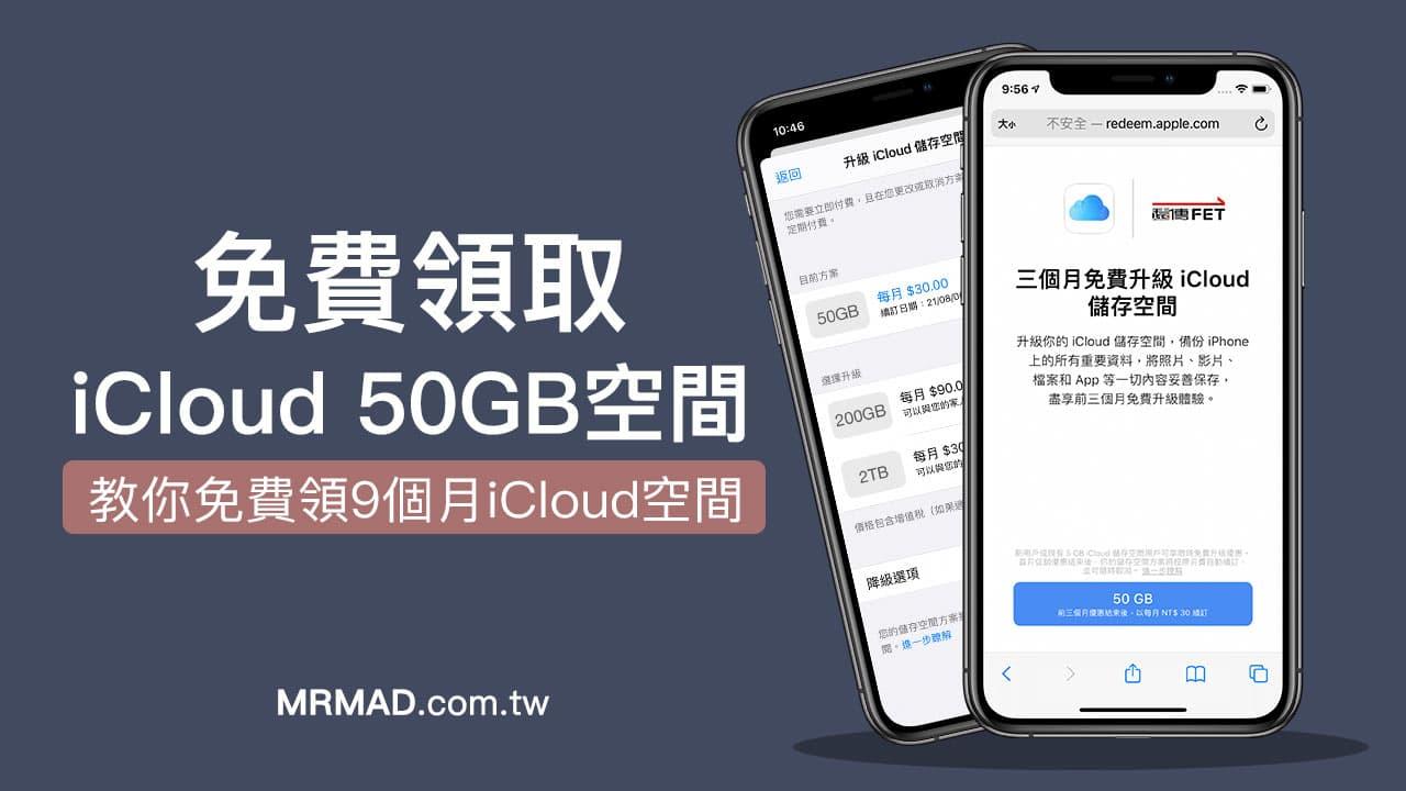 免費領iCloud 50GB空間共9個月試用,三大電信隱藏福利