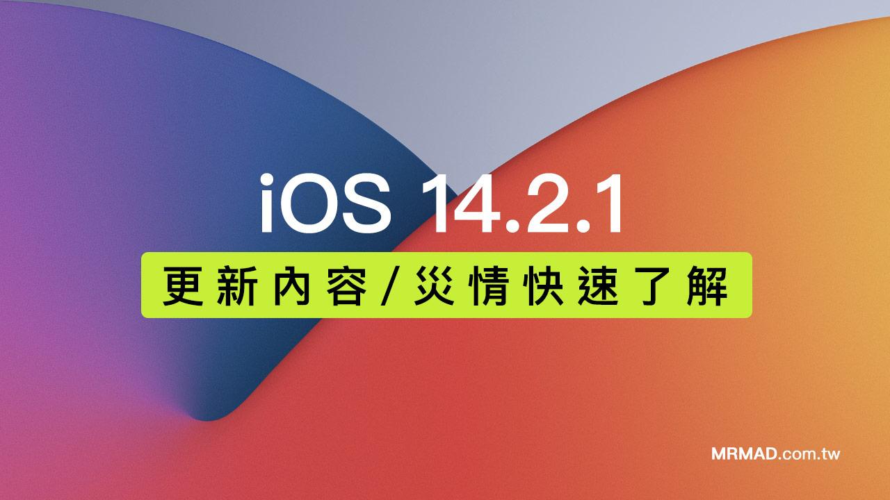 iOS 14.2.1 修正iPhone 12 mini 觸控失靈,各類災情總整理