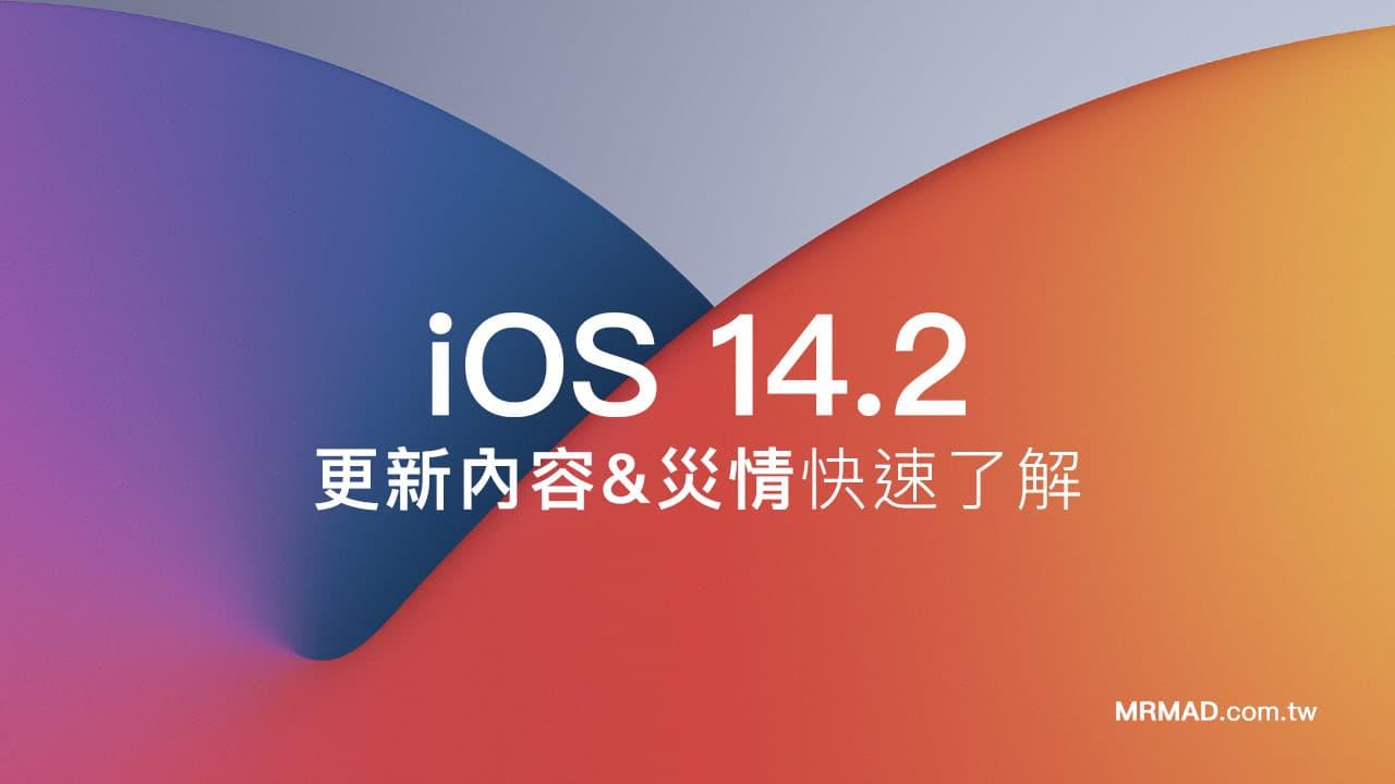 iOS 14.2 正式版新功能快速了解、災情耗電總整理