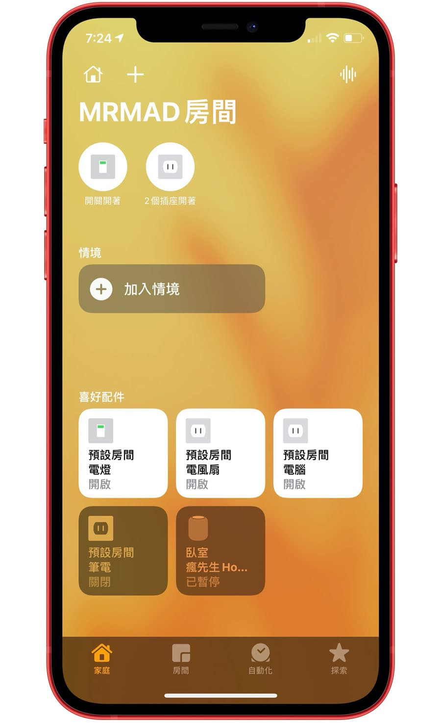 iOS 14.3 正式版15大亮點快速了解、災情耗電總整理