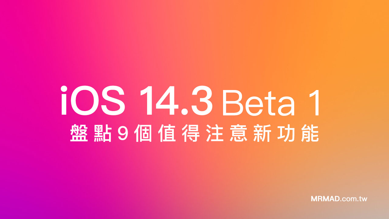 iOS 14.3 Beta1 值得注意9項功能,支援ProRAW、PS5手把
