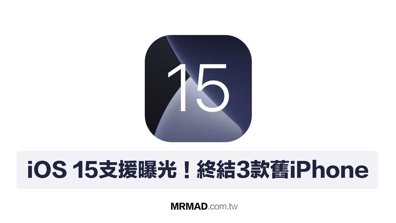 支援 iOS 15 設備