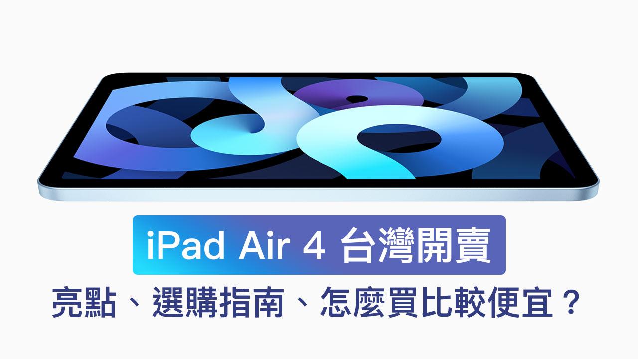 iPad Air 4 台灣開賣,亮點盤點、選購、省錢技巧一次看