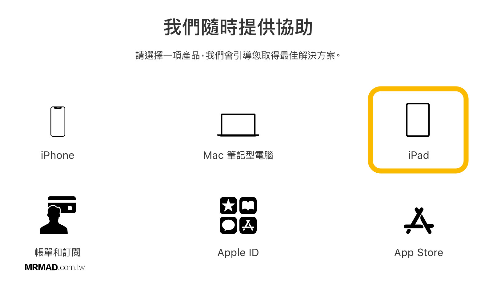 透過蘋果原廠 iPad 電池健康度檢查
