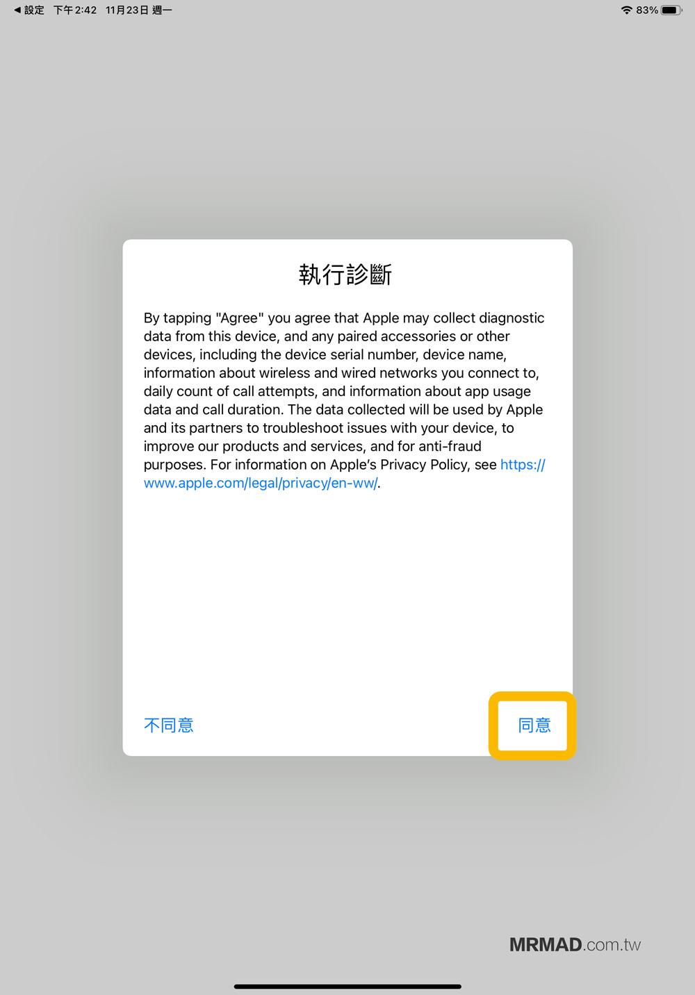 透過蘋果原廠 iPad 電池健康度檢查9