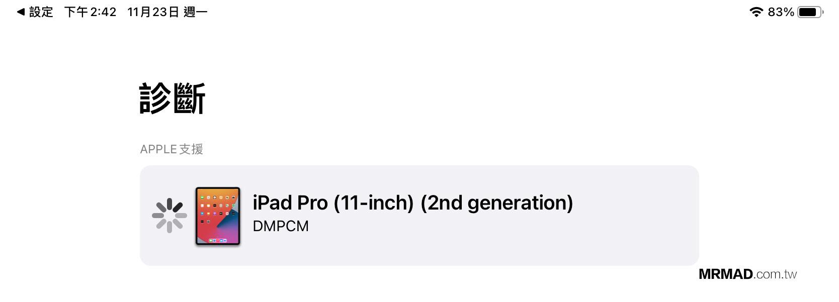透過蘋果原廠 iPad 電池健康度檢查10