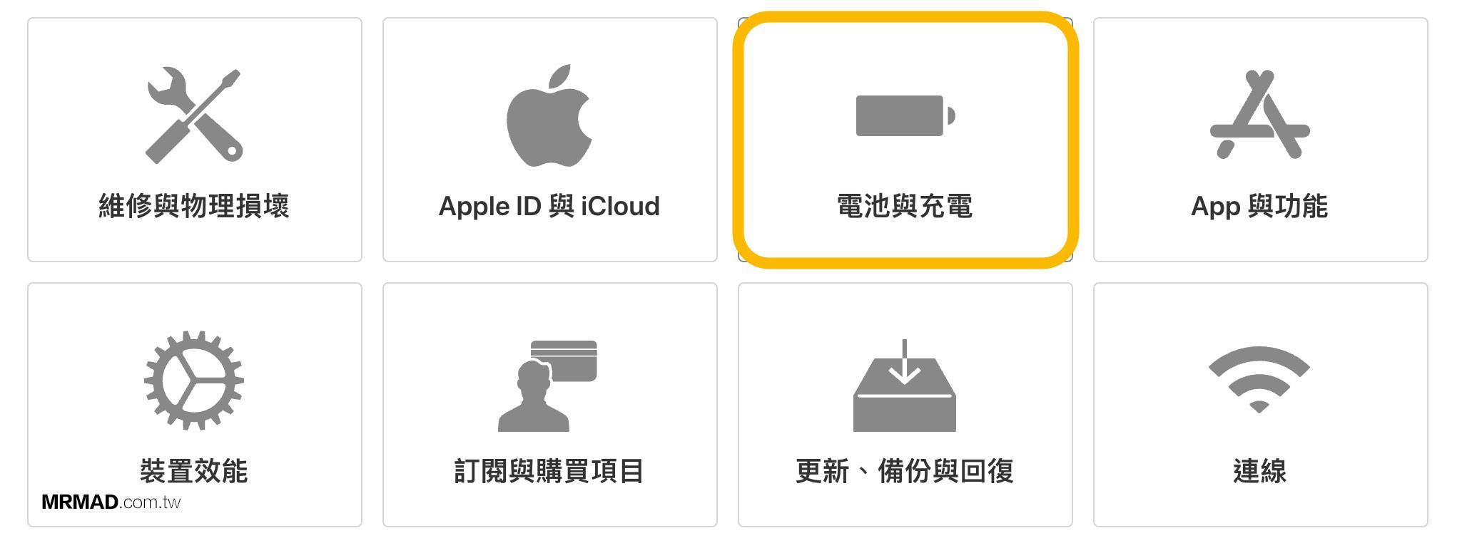 透過蘋果原廠 iPad 電池健康度檢查1