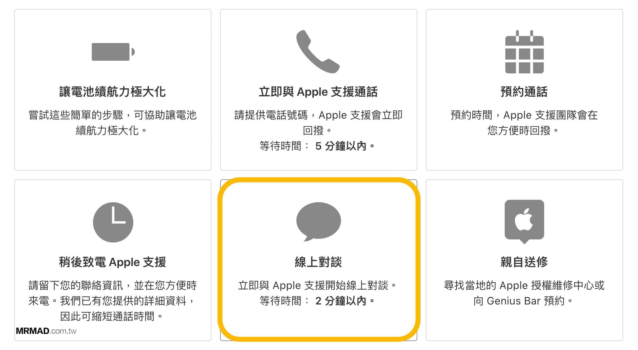 透過蘋果原廠 iPad 電池健康度檢查3