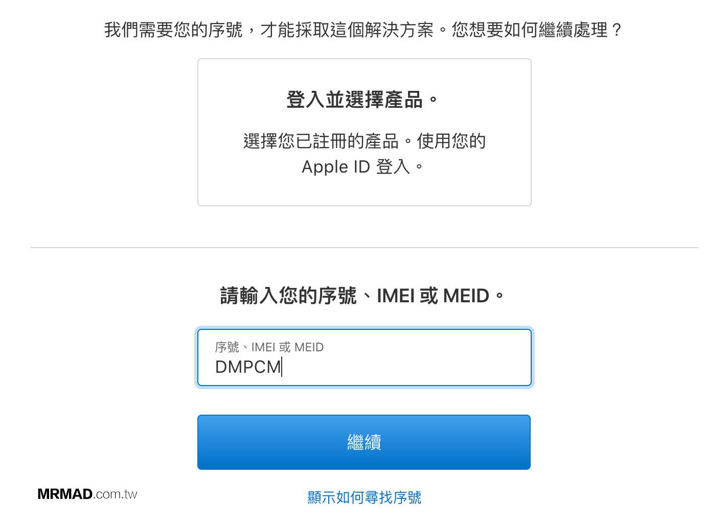 透過蘋果原廠 iPad 電池健康度檢查4