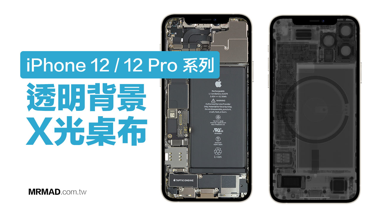 iPhone 12 / 12 Pro 系列透明背景、X光桌布、零件桌布下載