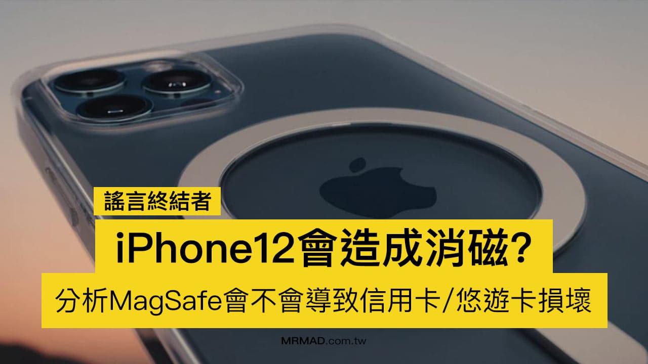 iPhone 12 會造成信用卡、悠遊卡消磁?胡扯 分析背後實情