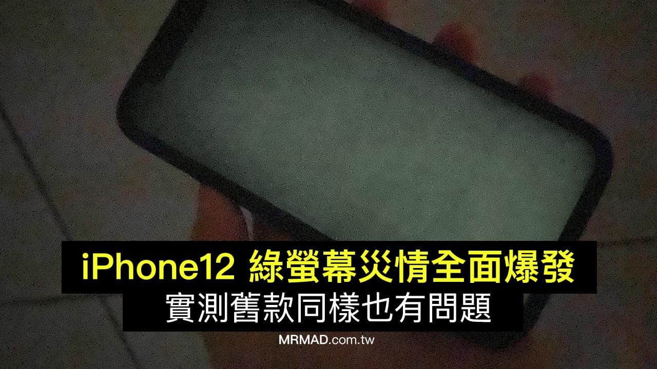 iPhone 12 綠螢幕災情全面爆發,實測舊款也有問題(主因分析)