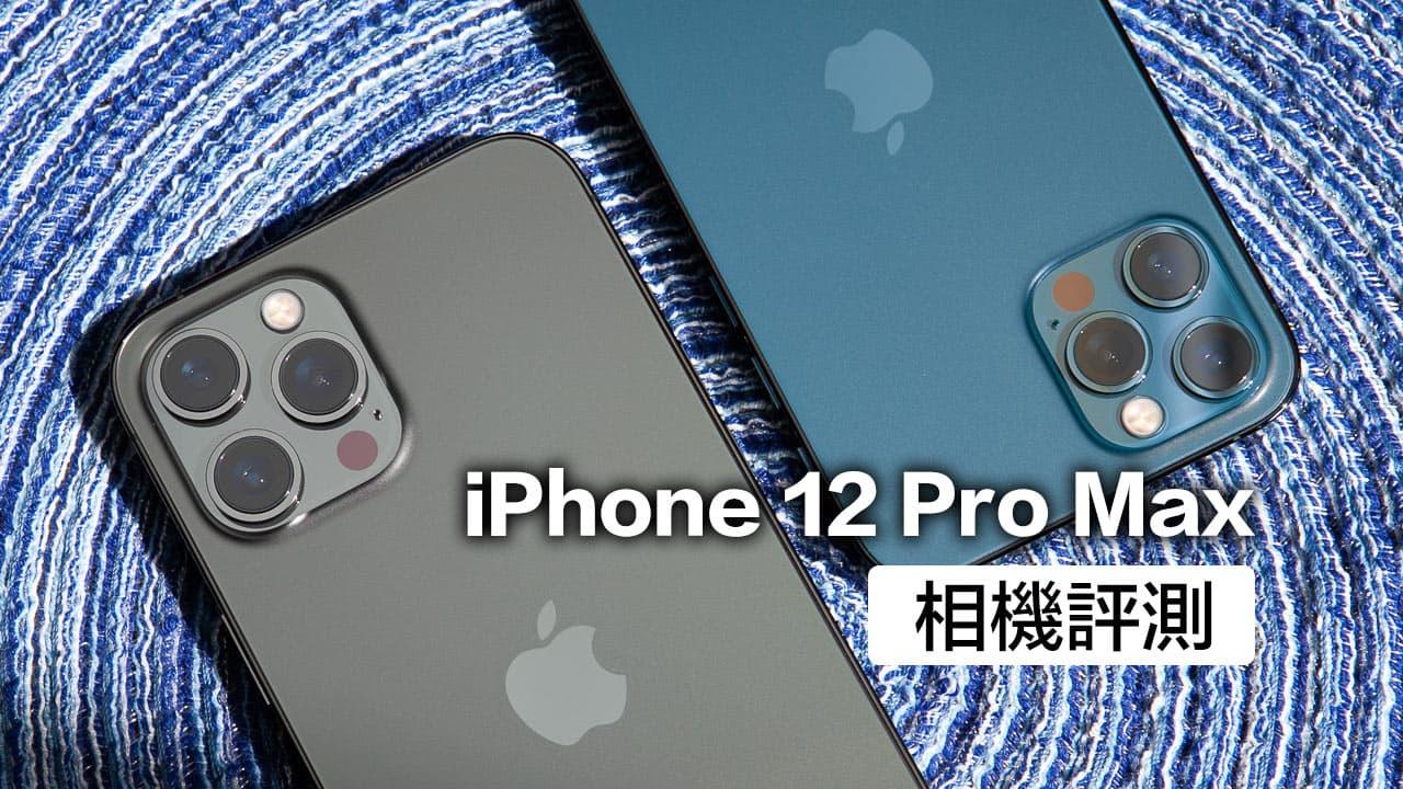 iPhone 12 Pro Max 夜拍相機實測,大感光元件差異有多大?