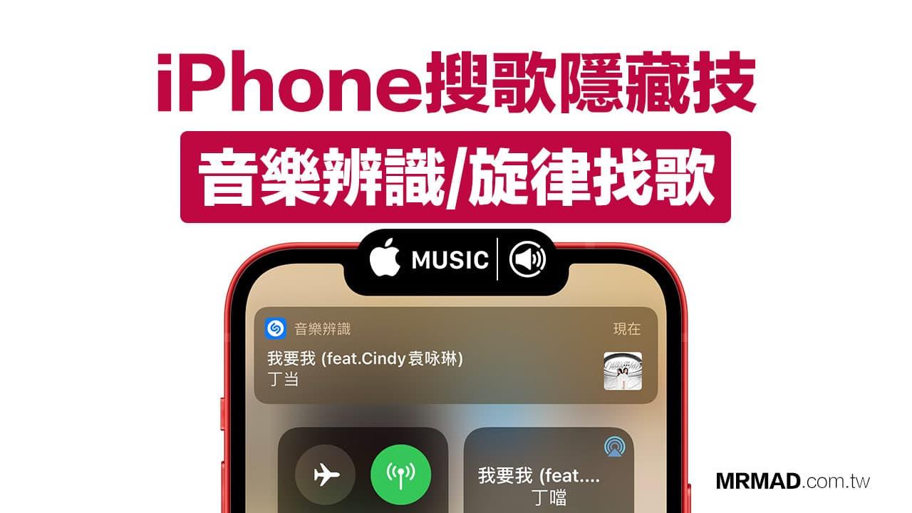 iPhone音樂辨識、用旋律找歌技巧,教你2招快速找歌名