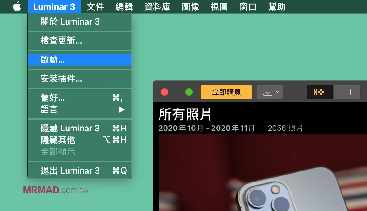 免費下載 Luminar 3 正式版方法6