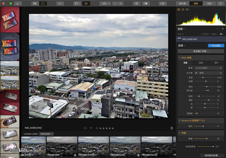 免費下載 Luminar 3 正式版方法8