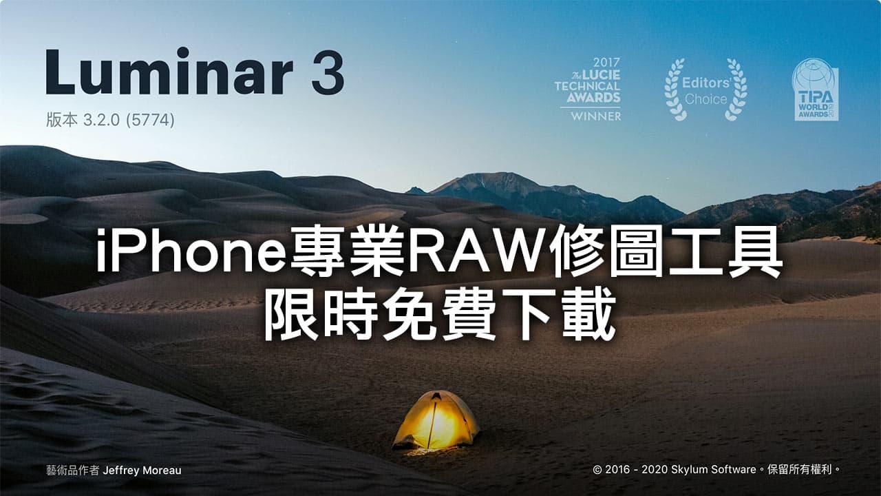 免費iPhone編輯RAW工具 Luminar 3 限免下載 (Win、Mac)