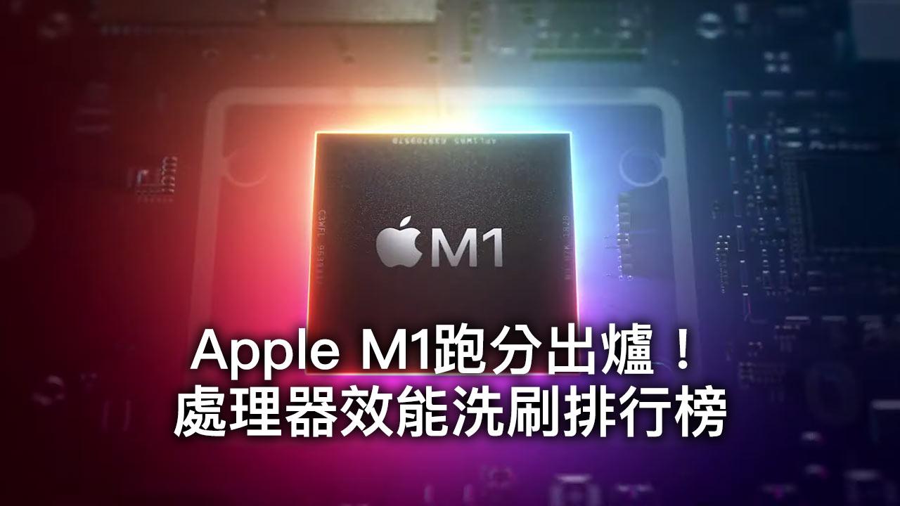 Apple M1 跑分超猛!分析效能跟哪款機種和處理器抗衡