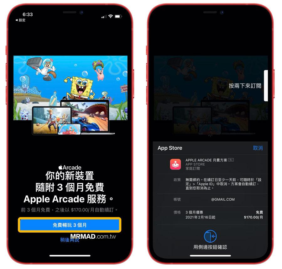 免費取得 Apple Arcade 三個月和 Apple TV+ 一年訂閱服務1