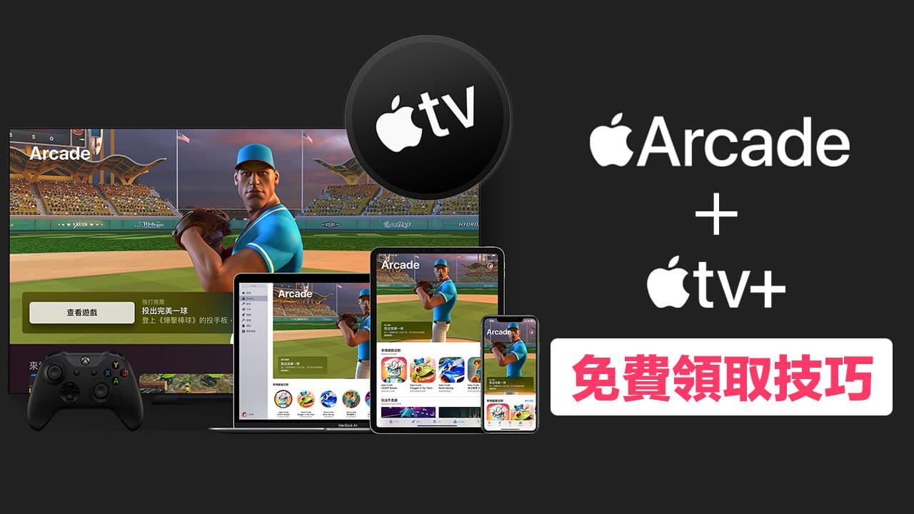 免費領3個月Apple Arcade 和 1年Apple TV+ 技巧方法