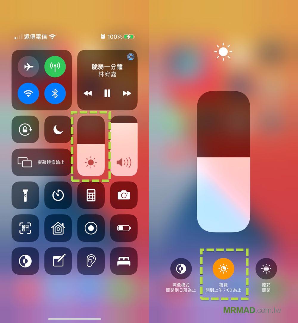 如何解決 iPhone 12 螢幕發黃1