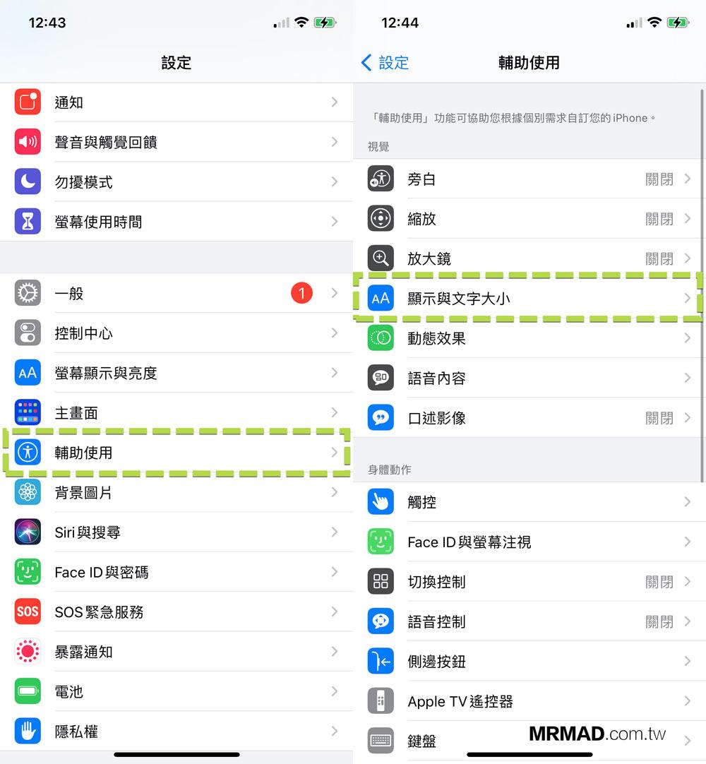 如何解決 iPhone 12 螢幕發黃4