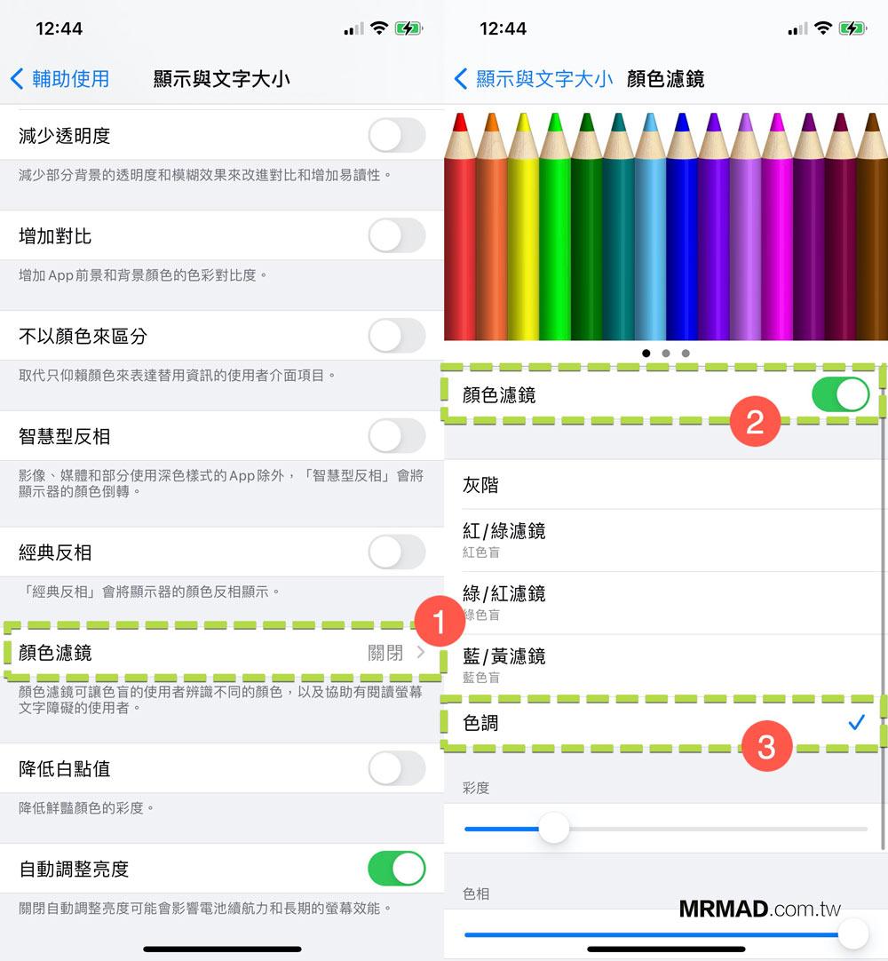 如何解決 iPhone 12 螢幕發黃5