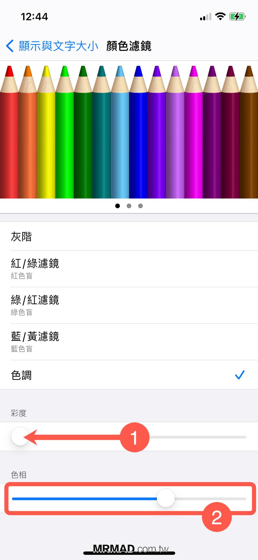 如何解決 iPhone 12 螢幕發黃6