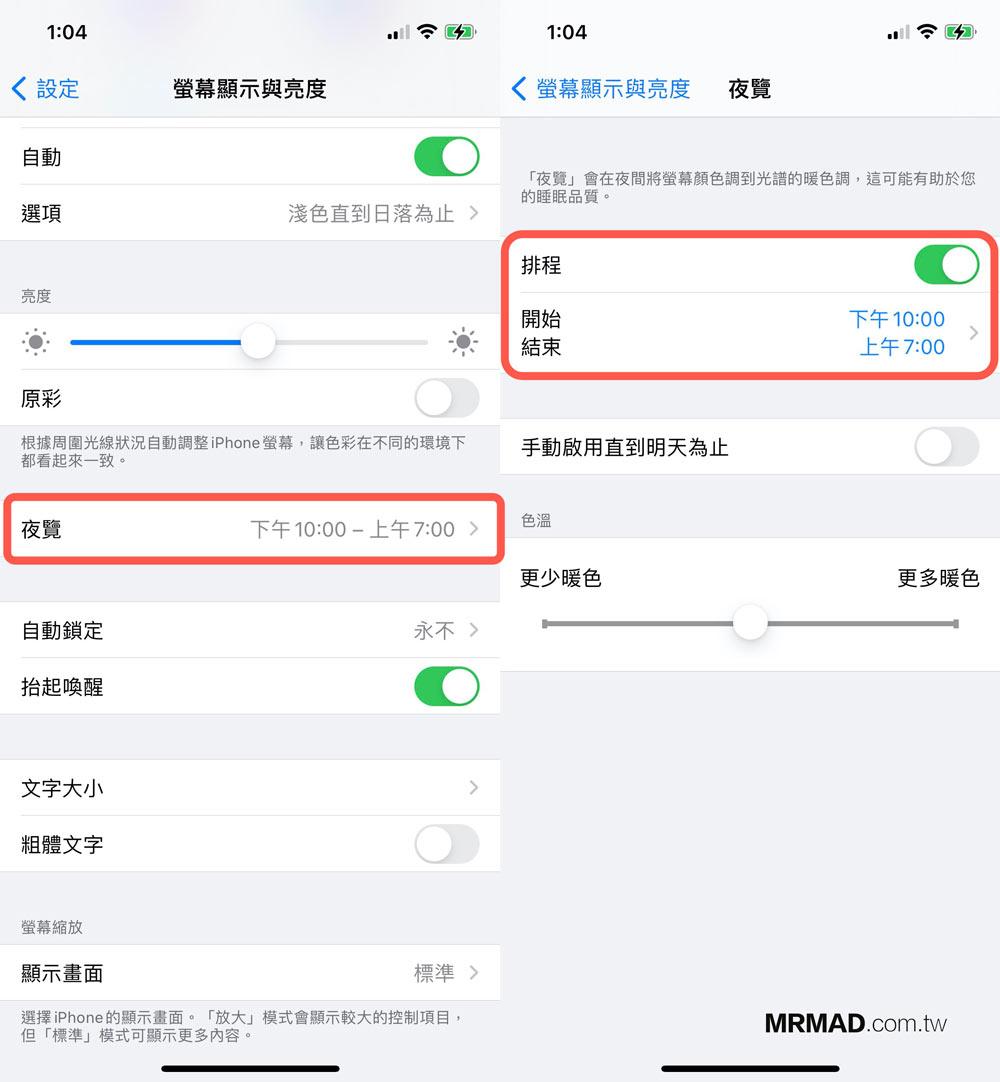 如何解決 iPhone 12 螢幕發黃2