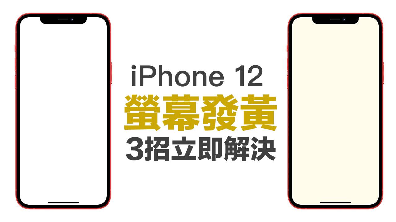 iPhone 12螢幕偏黃怎麼辦?透過這幾招就能解決